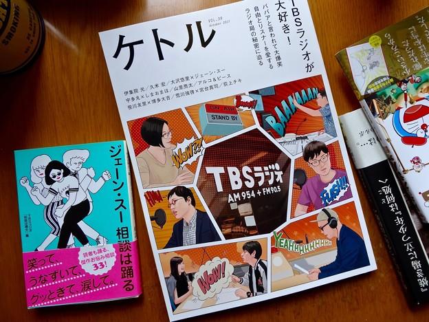 ケトル 39 TBSラジオが大好き 太田出版 ジェーン・スー相談は踊る ポプラ文庫