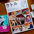 Photos: ケトル 39 TBSラジオが大好き 太田出版 ジェーン・スー相談は踊る ポプラ文庫