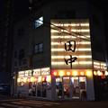 写真: 串カツ田中 広島店 広島市中区中町 2017年1月3日