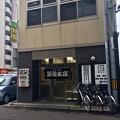 写真: 源蔵本店 広島市南区猿猴橋町 2017年7月25日