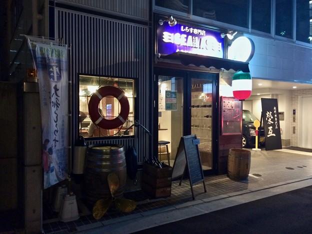 しらす専門店 SEALAS 広島市中区鉄砲町