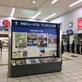 呉駅 改札前観光案内板 呉市宝町 2016年12月17日
