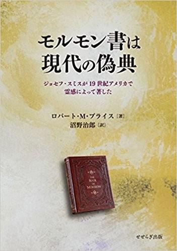 「モルモン書は現代の偽典」