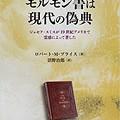 Photos: 「モルモン書は現代の偽典」