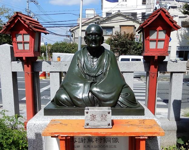 蕪村銅像・淀川神社
