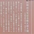 写真: 旧桜之宮公会堂 (2)<旧明治天皇記念館正面玄関>