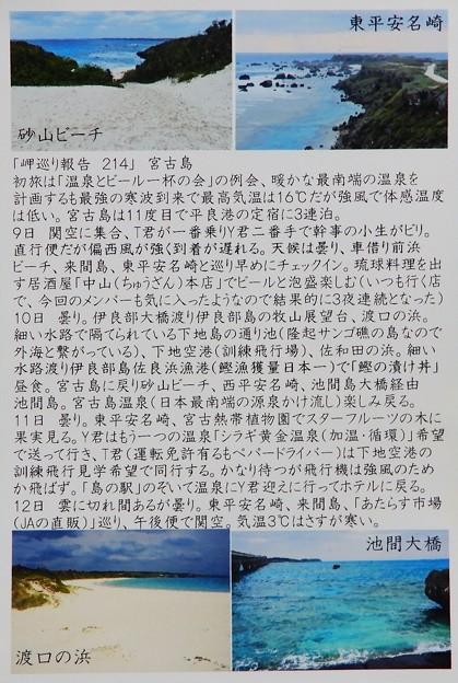 岬巡り報告214