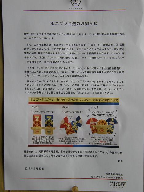 Photos: 湖池屋 スゴーン・・・当選の案内状
