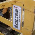 Photos: 善隣社