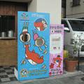写真: 神戸のアレ