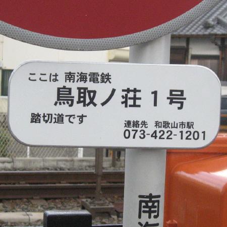 鳥取ノ荘1号