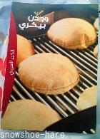 パン屋のチラシ