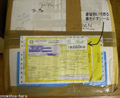 サウジから日本に届いた郵便小包