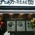 写真: 六坊担担麺