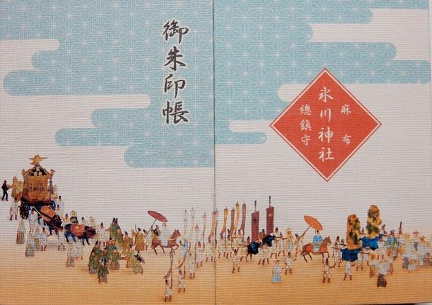 麻布氷川神社の御朱印帳