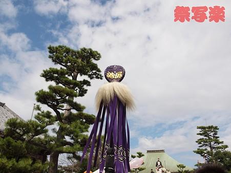 1_ikejiri