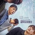 韓国映画 グローリーデイ