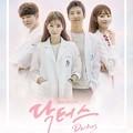 韓国ドラマ ドクターズ~恋する気持ち