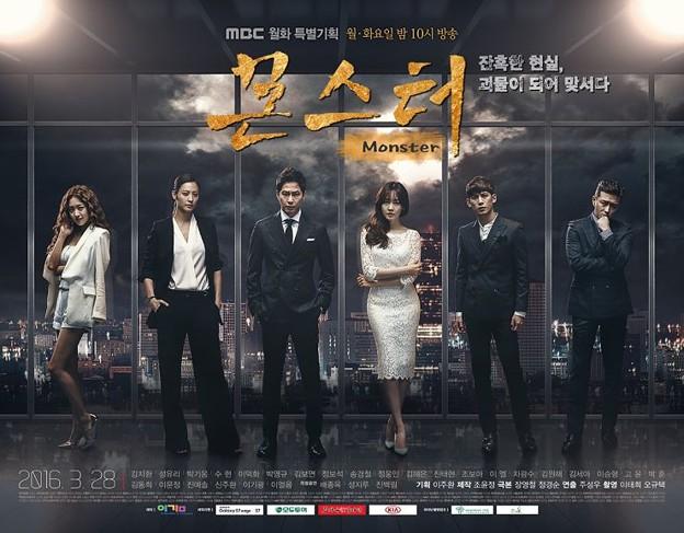 韓国ドラマ モンスター
