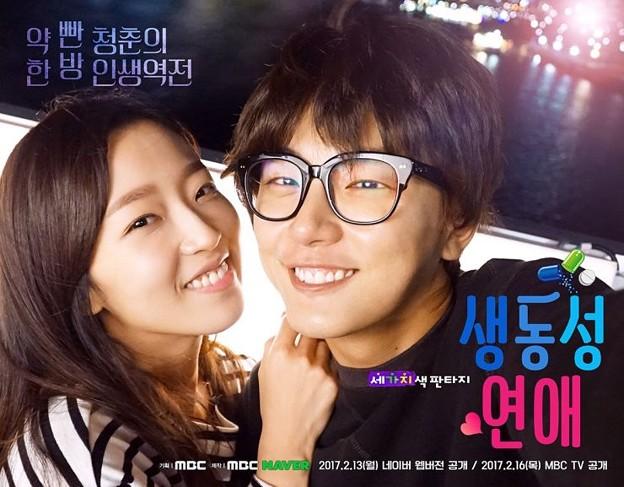 韓国ドラマ 三色のファンタジー