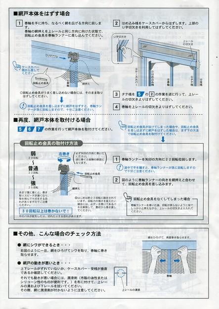 ノーカットロータリー網戸 取り付け説明書(8)