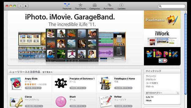 写真: 20110107_macappstore_open_ss