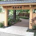 Photos: 彼我庭園