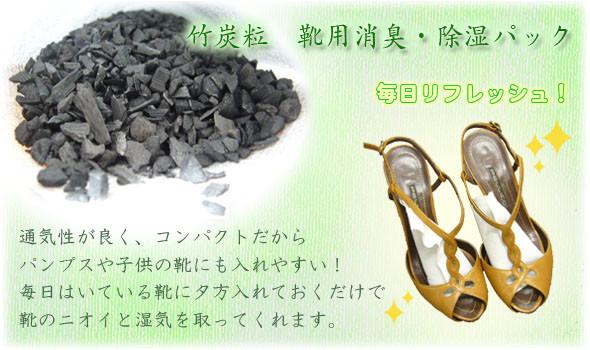 シューキーバー 国産竹炭粒 靴用消臭・除湿パック お徳用5足セット