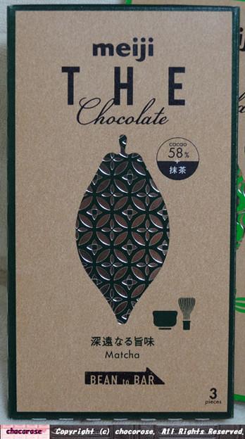 meijiザ・チョコレート-抹茶 深遠なる旨味