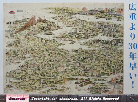 東海道の地図?