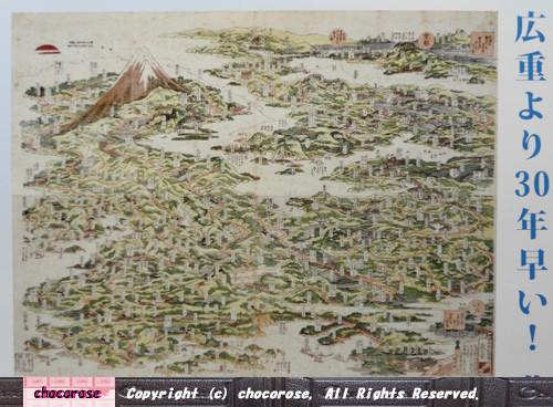 写真: 東海道の地図?