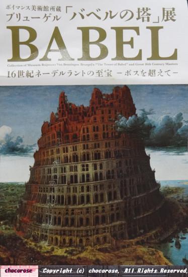 バベルの塔展チケット