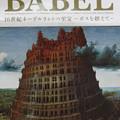 写真: バベルの塔展チケット