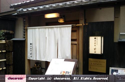 神楽坂前田入口