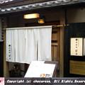 写真: 神楽坂前田入口