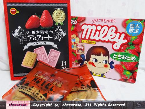 栃木限定お菓子