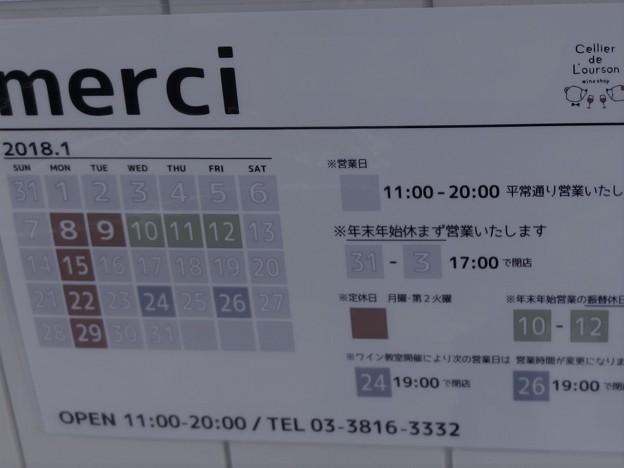 める@わいん171212