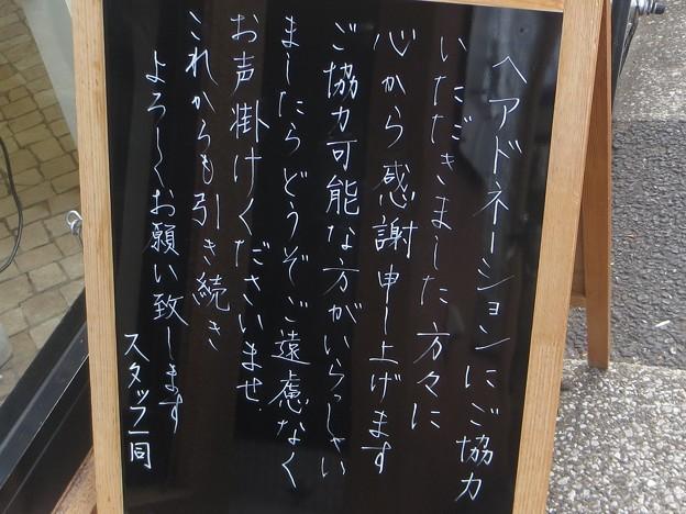 おれい@どね180119