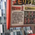 Photos: メモリアル郵便ポスト 002