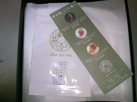 茶の環 贅沢抹茶満月(抹茶バターケーキ)(2)