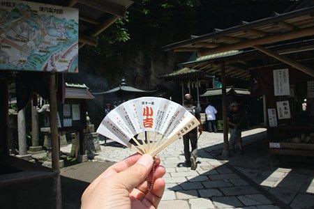 2009.06.07 銭洗弁財天 おみくじ