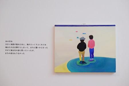 2017.08.21 ヨコハマトリエンナーレ2017 瀬尾夏美