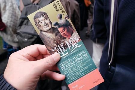 2017.10.24 東京国立博物館 興福寺中金堂再建記念特別展「運慶」