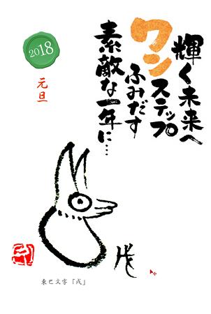 2017.12.24 PC 賀状
