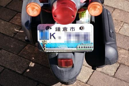 2017.12.28 鎌倉 50ccバイク オリジナルナンバープレート