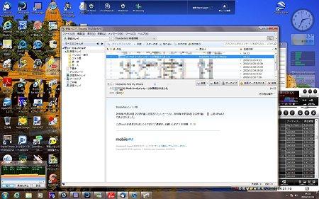 2010.11.24 机 iPod touchを探す メール連絡