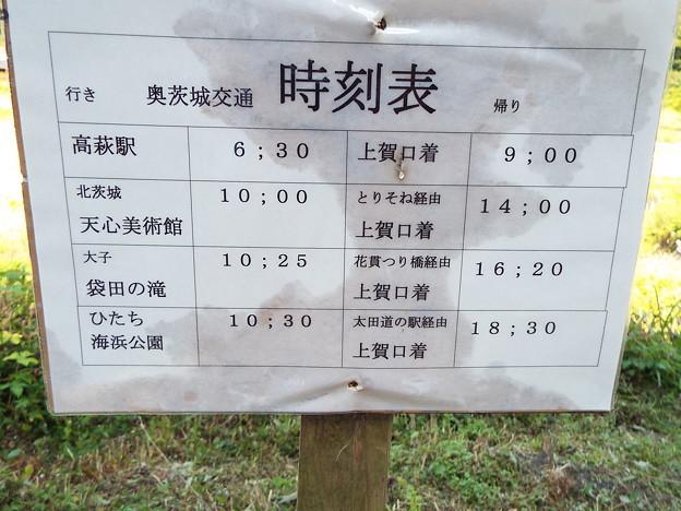 171009 (56)バス停時刻表