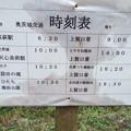Photos: 171009 (56)バス停時刻表