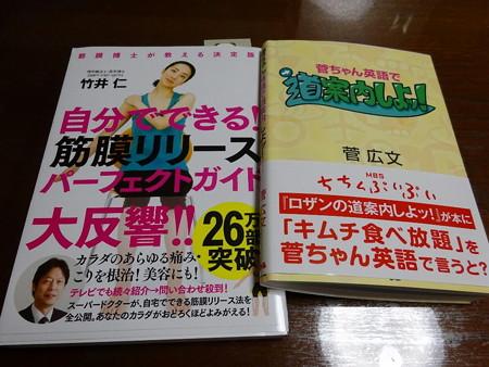 170920-1菅ちゃん英語