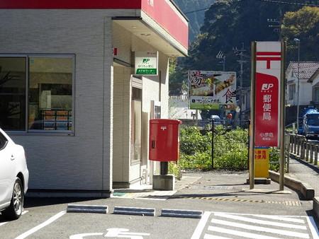 171106-02小歩危郵便局